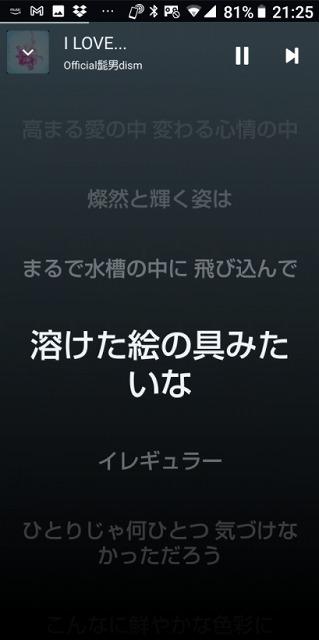 AmazonMusicアプリで再生中の楽曲の歌詞が拡大表示されたイメージ