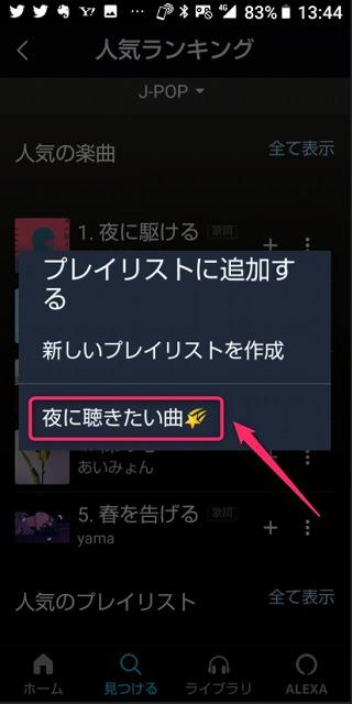 AmazonMusicアプリで作成したプレイリスト「夜に聴きたい曲」をクリックするイメージ