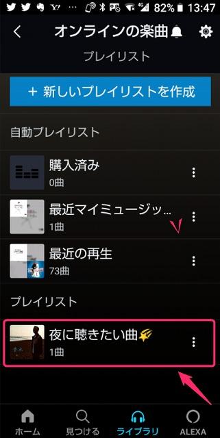 AmazonMusicアプリのライブラリでプレイリストの楽曲を確認するイメージ