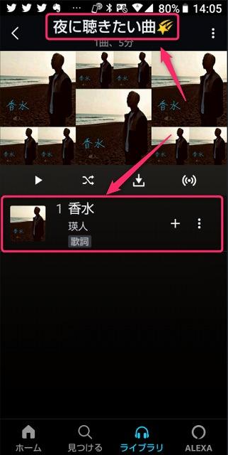 AmazonMusicアプリで作成したプレイリストに楽曲が加えられたイメージ