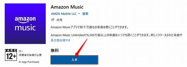 AmazonMusicアプリを入手するイメージ