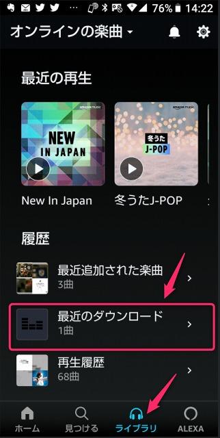 AmazonMusicアプリのライブラリでダウンロードされた楽曲を確認するイメージ