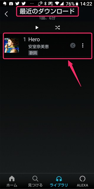 AmazonMusicアプリのライブラリでダウンロードされた楽曲を確認したイメージ