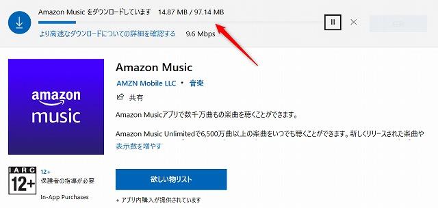 AmazonMusicアプリがダウンロードされるイメージ