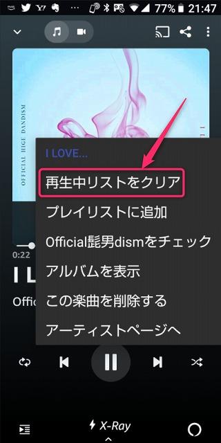 AmazonMusicアプリで再生中の楽曲を消すイメージ