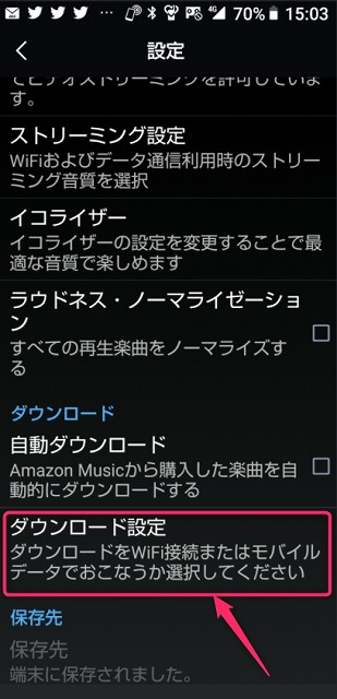 AmazonMusicアプリのダウンロード設定のイメージ
