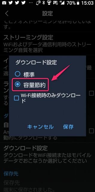 AmazonMusicアプリのダウンロード楽曲の容量節約イメージ