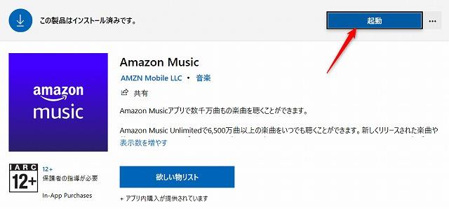 AmazonMusicアプリが起動するイメージ