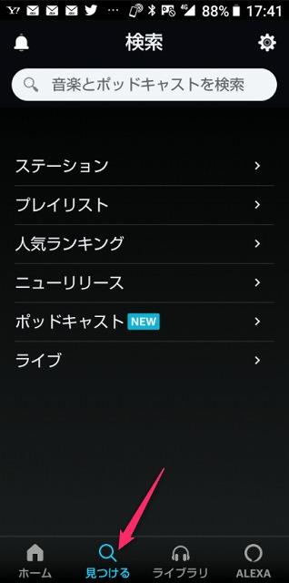 AmazonMusicアプリの「見つける」画面イメージ