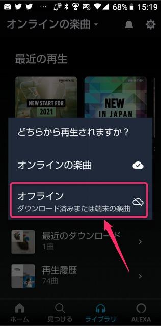 AmazonMusicアプリのオフライン表示イメージ