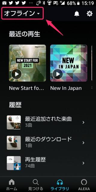 AmazonMusicアプリでオフラインに変更されたイメージ