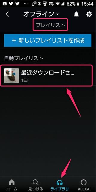 AmazonMusicアプリのライブラリのプレイリストイメージ