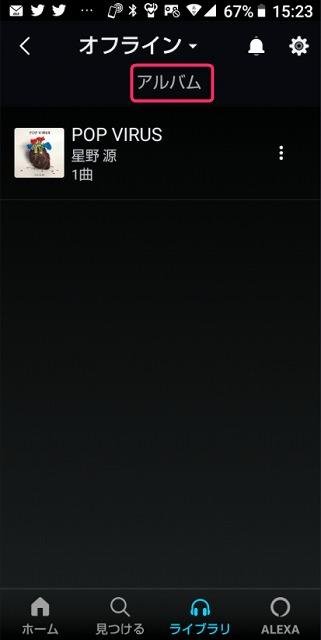 AmazonMusicアプリのライブラリのアルバムイメージ