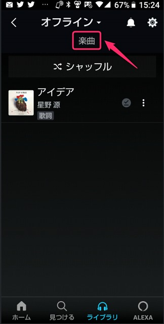 AmazonMusicアプリのライブラリの楽曲イメージ