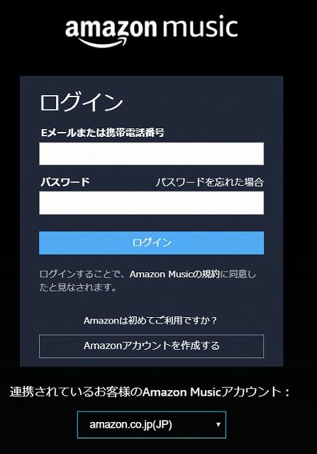 AmazonMusicアプリのログインにAmazonアカウントを入力するイメージ