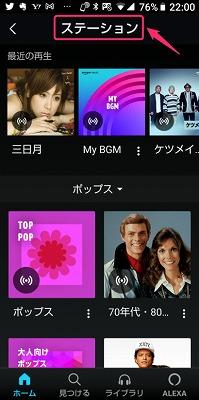 AmazonMusicアプリのステーション画面イメージ