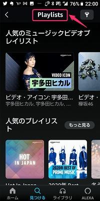 AmazonMusicアプリのプレイリストイメージ