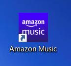 デスクトップに表示されたAmazonMusicアプリのイメージ