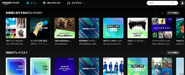amazon musicトップ画面のイメージ