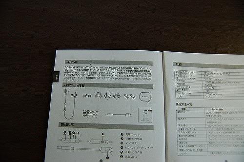 左右一体型のワイヤレスイヤホン・サウンドピーツQ35HDの説明書内容イメージ