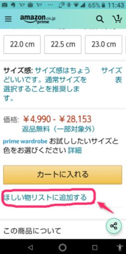 Amazonショッピングカートの「ほしい物リスト」の入れ方イメージ