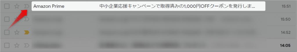 Amazonプライムデーの1,000円OFFクーポンを届けるメール