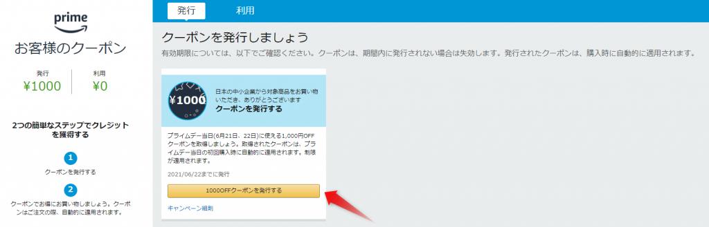 1,000円OFFクーポンを取得するボタン