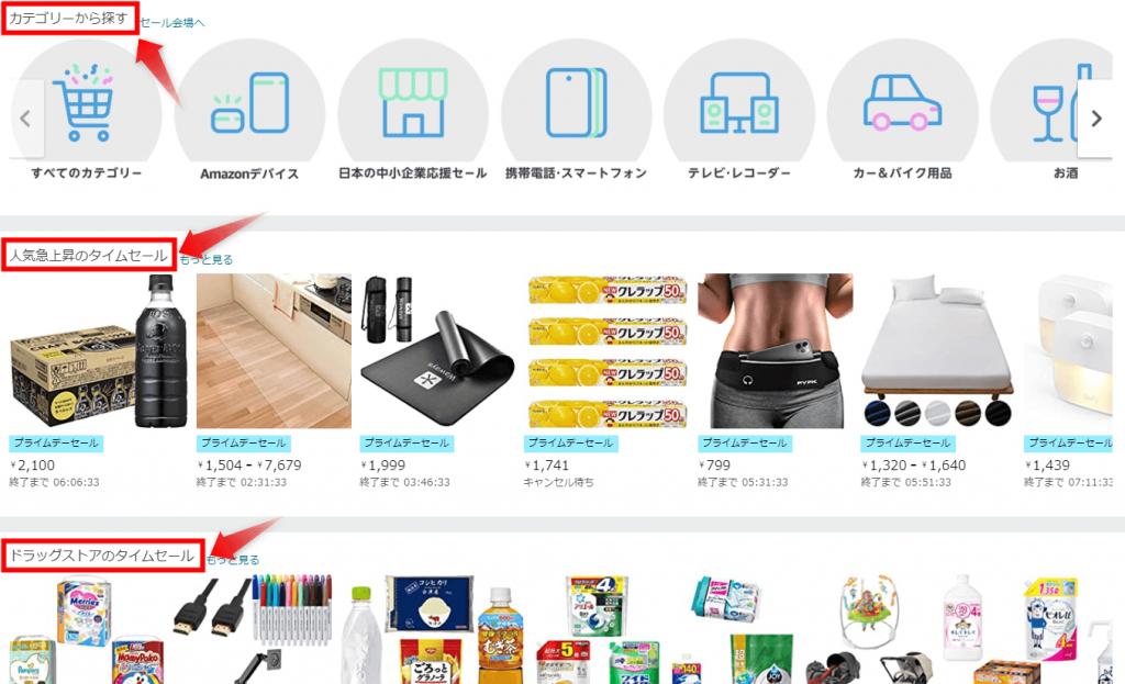 Amazonプライムデーのセールカテゴリー