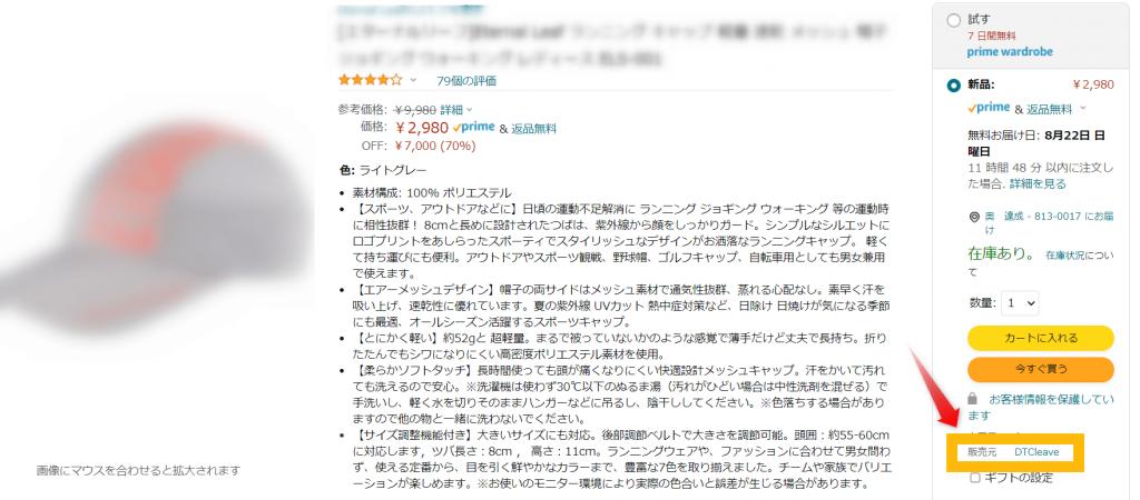 amazon以外の別業者が販売する商品イメージ
