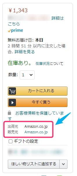 amazonが直接販売する商品かどうかを見分ける箇所