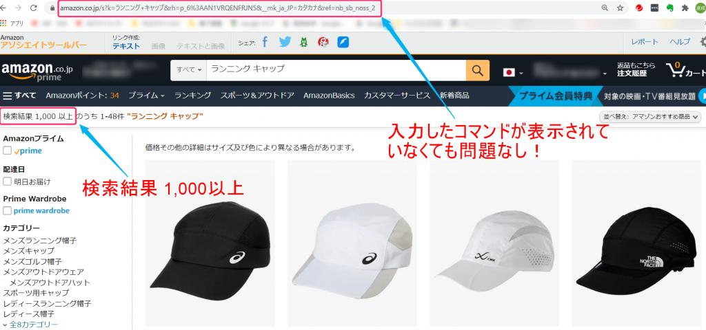 amazonでコマンドによる検索結果イメージ